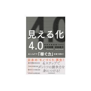 発売日:2018年10月 / ジャンル:ビジネス・経済 / フォーマット:本 / 出版社:日本経済新...