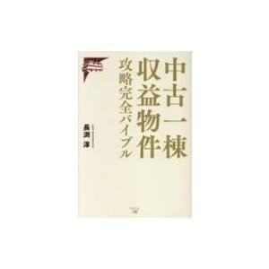 発売日:2018年09月 / ジャンル:ビジネス・経済 / フォーマット:本 / 出版社:幻冬舎メデ...