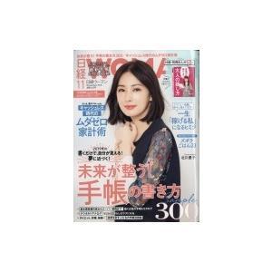 発売日:2018年10月 / ジャンル:雑誌(情報) / フォーマット:雑誌 / 出版社:日経bp出...