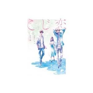 こじ恋 2 シルフコミックス / 田倉トヲル  〔コミック〕 hmv