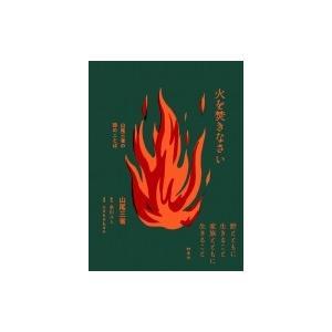 発売日:2018年10月 / ジャンル:文芸 / フォーマット:本 / 出版社:野草社 / 発売国:...