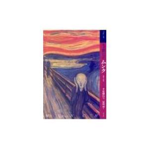 もっと知りたいムンク 生涯と作品 アート・ビギナーズ・コレクション / 千足伸行  〔本〕 hmv