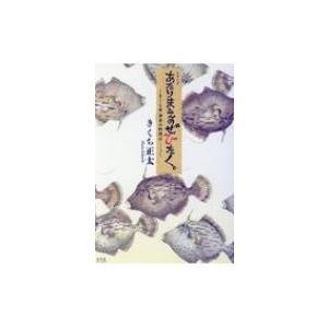 発売日:2018年09月 / ジャンル:コミック / フォーマット:本 / 出版社:幻冬舎コミックス...