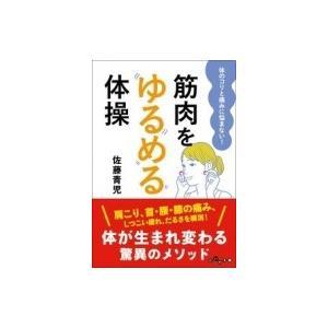 発売日:2018年10月 / ジャンル:実用・ホビー / フォーマット:文庫 / 出版社:大和書房 ...