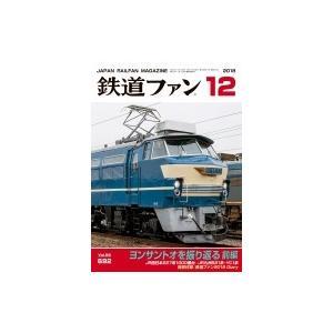 鉄道ファン 2018年 12月号 / 鉄道ファン編集部 〔雑誌〕