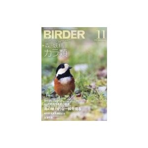 BIRDER (バーダー) 2018年 11月号 / BIRDER編集部 〔雑誌〕