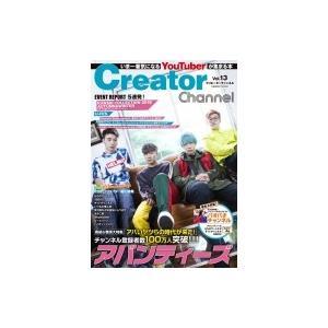 Creator Channel vol.13 [コスミックムック] / 雑誌  〔ムック〕|hmv