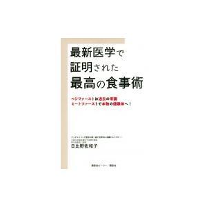 発売日:2018年10月 / ジャンル:物理・科学・医学 / フォーマット:本 / 出版社:講談社ビ...