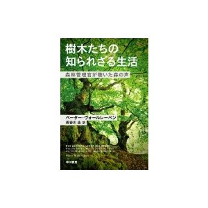 樹木たちの知られざる生活 森林管理官が聴いた森の声 ハヤカワ文庫 / ペーター・ヴォールレーベン  〔文庫〕