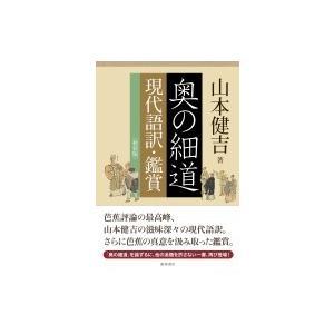 細道 奥 訳 語 の 現代