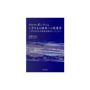 発売日:2018年10月 / ジャンル:哲学・歴史・宗教 / フォーマット:本 / 出版社:風間書房...
