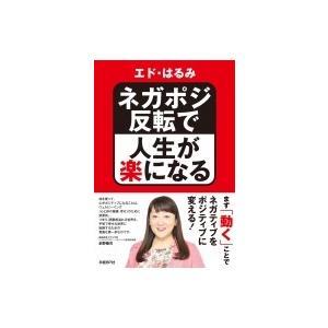 発売日:2018年10月 / ジャンル:アート・エンタメ / フォーマット:本 / 出版社:日経bp...