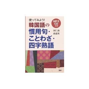 発売日:2018年11月 / ジャンル:語学・教育・辞書 / フォーマット:本 / 出版社:語研 /...