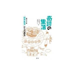 発売日:2018年11月 / ジャンル:社会・政治 / フォーマット:本 / 出版社:農山漁村文化協...