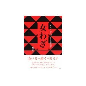 発売日:2018年10月 / ジャンル:実用・ホビー / フォーマット:本 / 出版社:新泉社 / ...