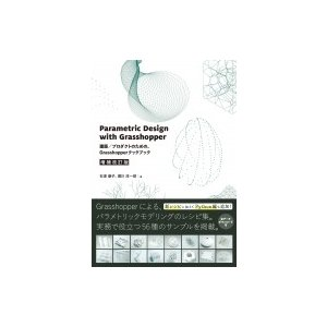 Parametric Design with Grasshopper 増補改訂版 建築 / プロダクトのための、Grasshopperクックブック / 堀川淳一郎  〔本〕 hmv