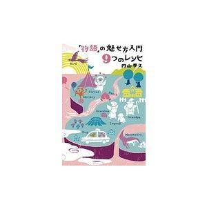 「物語」の魅せ方入門 9つのレシピ / 円山夢久  〔本〕|hmv