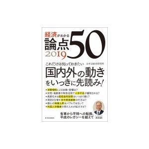 経済がわかる 論点50 2019 / みずほ総合研究所  〔本〕|hmv