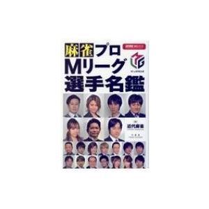 麻雀プロMリーグ選手名鑑 近代麻雀シリーズ / 近代麻雀編集部 〔本〕