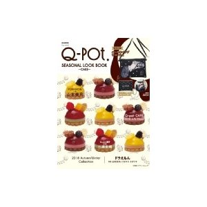 Q-pot. SEASONAL LOOK BOOK -CAKE- e-MOOK / ブランドムック   〔ムック〕|hmv