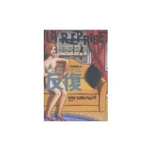 発売日:2018年11月 / ジャンル:文芸 / フォーマット:本 / 出版社:白水社 / 発売国:...
