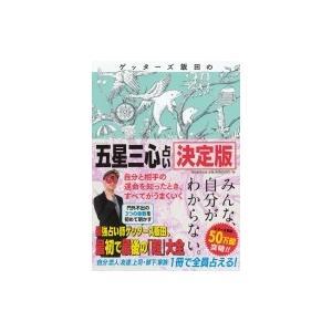 ゲッターズ飯田の「五星三心占い」決定版 / ゲッターズ飯田  〔本〕|hmv