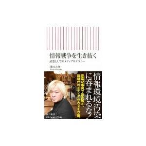 発売日:2018年11月 / ジャンル:文芸 / フォーマット:新書 / 出版社:朝日新聞出版 / ...