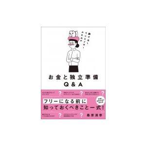 発売日:2018年10月 / ジャンル:ビジネス・経済 / フォーマット:本 / 出版社:玄光社 /...