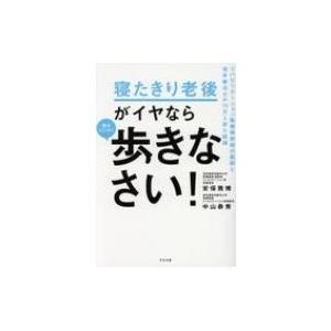 発売日:2018年11月 / ジャンル:社会・政治 / フォーマット:本 / 出版社:すばる舎 / ...