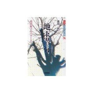 発売日:2018年09月 / ジャンル:社会・政治 / フォーマット:本 / 出版社:社会評論社 /...