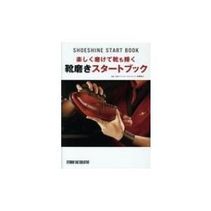 楽しく磨けて靴も輝く靴磨きスタートブック Shoeshine Start Book / 佐藤我久  ...