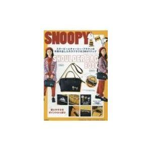 SNOOPY SHOULDER BAG BOOK / 書籍  〔ムック〕|hmv