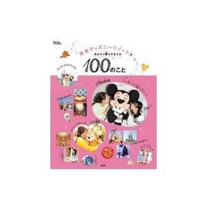 東京ディズニーリゾートであなたの夢をかなえる100のこと Disney in Pocket / 講談...