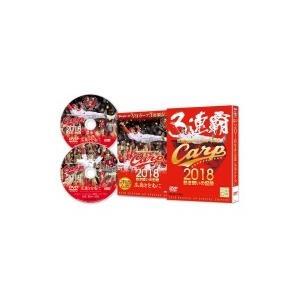 CARP2018熱き闘いの記録 V9特別記念版 〜広島とともに〜【DVD】  〔DVD〕|hmv