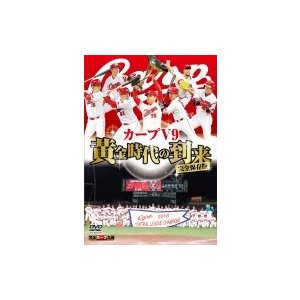 完全保存版 カープV9 黄金時代の到来【DVD】  〔DVD〕|hmv