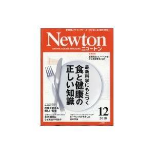 Newton (ニュートン) 2018年 12月号 / Newton編集部 〔雑誌〕