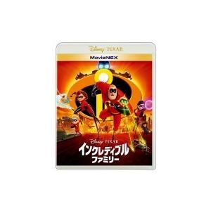インクレディブル・ファミリー MovieNEX[ブルーレイ+DVD]  〔BLU-RAY DISC〕|hmv