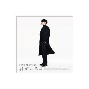 Sung Sikyung ソンシギョン  / 君がいるよ 【初回盤B】 (+DVD)  〔CD〕|hmv