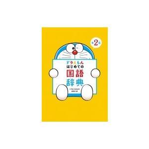 ドラえもんはじめての国語辞典 / 小学館国語辞典編集部  〔辞書・辞典〕|hmv