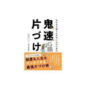 なかなか捨てられない人のための鬼速片づけ / 吉川永里子  〔本〕