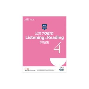 公式TOEIC Listening & Reading 問題集 4 / Educational Testing Service 〔本〕