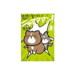 鴻池剛と猫のぽんた ニャアアアン! 3 / 鴻池剛  〔本〕|hmv