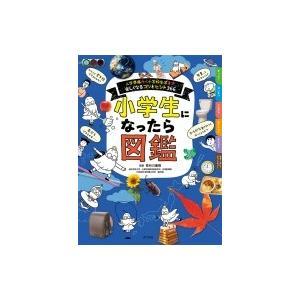 小学生になったら図鑑 入学準備から小学校生活まで楽しくなるコツとヒント366 / 長谷川康男  〔本...
