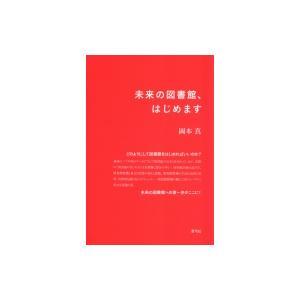 発売日:2018年10月 / ジャンル:社会・政治 / フォーマット:本 / 出版社:青弓社 / 発...