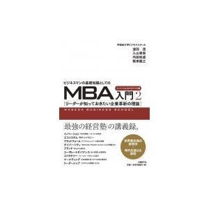 ビジネスマンの基礎知識としてのMBA入門 2 イノベーション  &  マネジメント編 / 淺羽茂  〔本〕|hmv