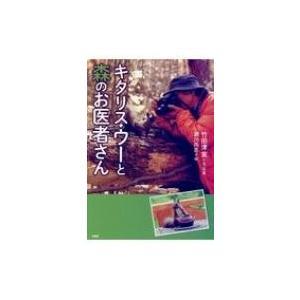 発売日:2018年11月 / ジャンル:物理・科学・医学 / フォーマット:本 / 出版社:Php研...
