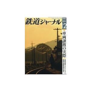 鉄道ジャーナル 2018年 12月号 / 鉄道ジャーナル編集部 〔雑誌〕