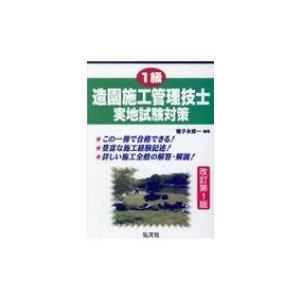 1級造園施工管理技士実地試験対策 国家・資格シリーズ / 種子永修一  〔本〕
