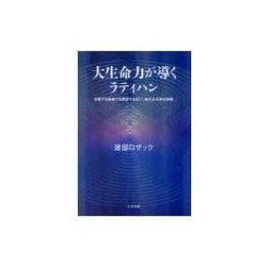 発売日:2018年10月 / ジャンル:実用・ホビー / フォーマット:本 / 出版社:たま出版 /...