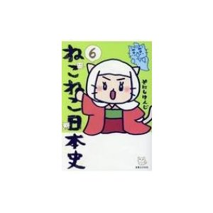 発売日:2018年10月 / ジャンル:コミック / フォーマット:コミック / 出版社:実業之日本...